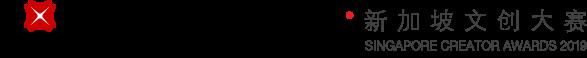 sgca2019_logo_dbs_horizontal