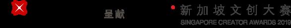 sgca2019_logo_dbs_CH